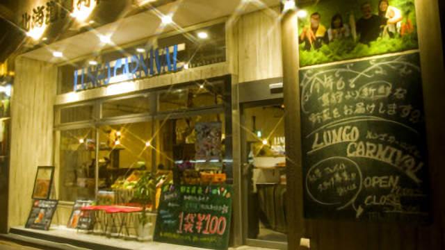真狩村金丸農園直営 野菜居酒屋ルンゴカーニバルのイメージ
