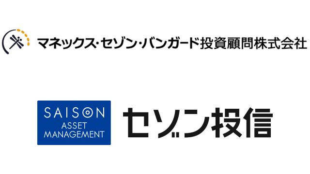 マネックス・セゾン・バンガード投資顧問とセゾン投信のロゴ