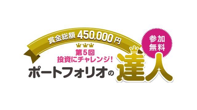 第5回 投資にチャレンジ! ポートフォリオの達人のロゴのイメージ