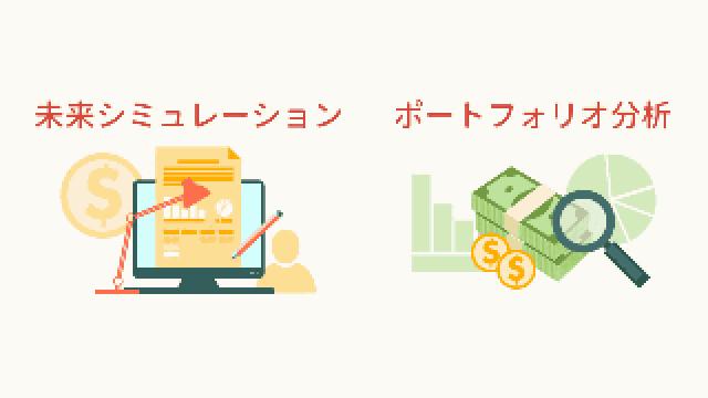 三菱UFJ信託銀行の資産運用ロボ・アドバイザー「かんたん資産運用シミュレーション」を試してみました
