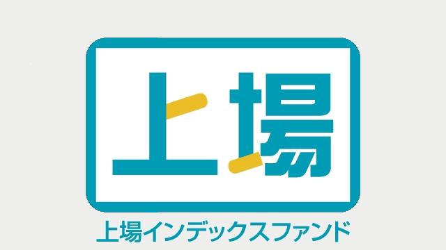 日興AMの上場インデックスファンドのロゴ