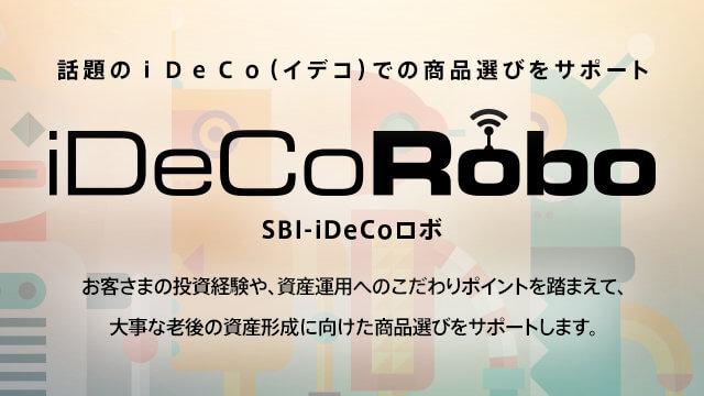 SBI証券のSBI-iDeCoロボ(iDeCoRobo)のロゴのイメージ