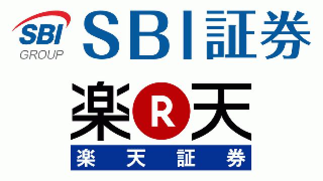 SBI証券と楽天証券が個人型確定拠出年金(iDeCo)の手数料を完全無料化