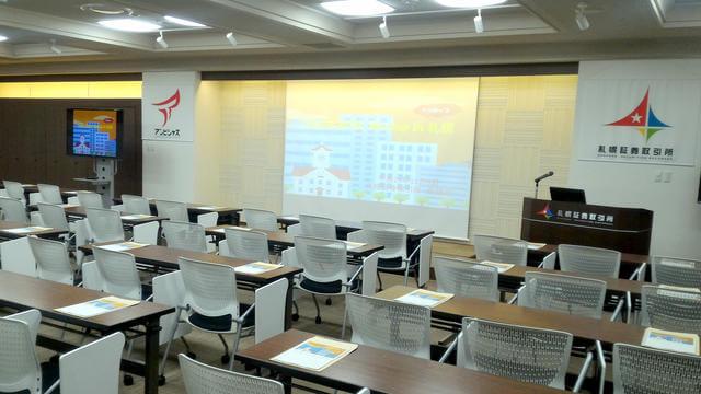 札幌証券取引所の大会議室のイメージ