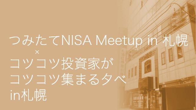 つみたてNISA Meetup in 札幌×コツコツ投資家がコツコツ集まる夕べin札幌のイメージ