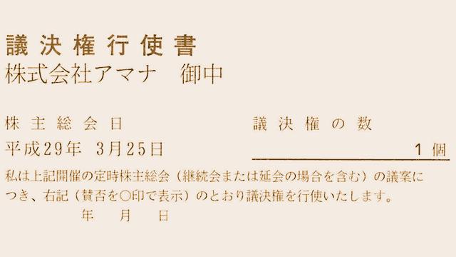 株式会社アマナの議決権行使書のイメージ