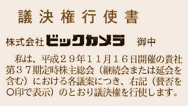 株式会社ビックカメラの議決権行使書のイメージ