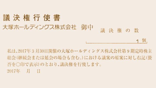大塚ホールディングス株式会社の議決権行使書のイメージ
