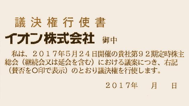 イオン株式会社の議決権行使書のイメージ