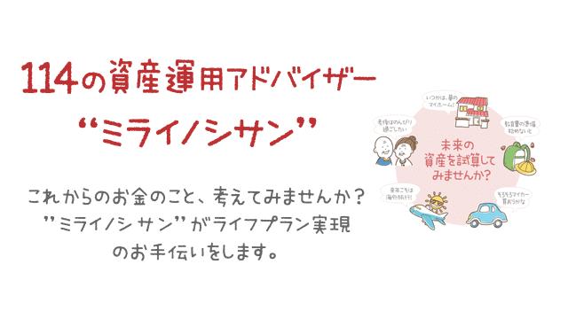 百十四銀行のミライノシサンのロゴのイメージ