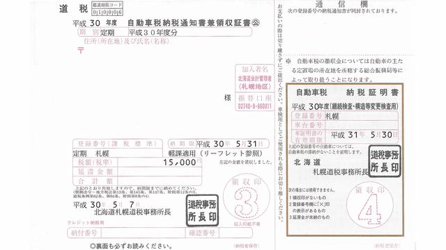 平成30年度 自動車税納税通知書兼領収書のイメージ