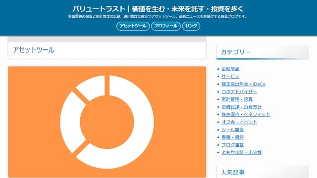 本ブログの新デザインのイメージ