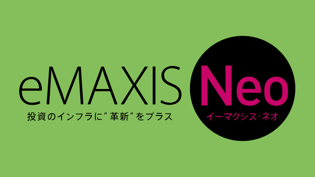 eMAXIS Neoのロゴ