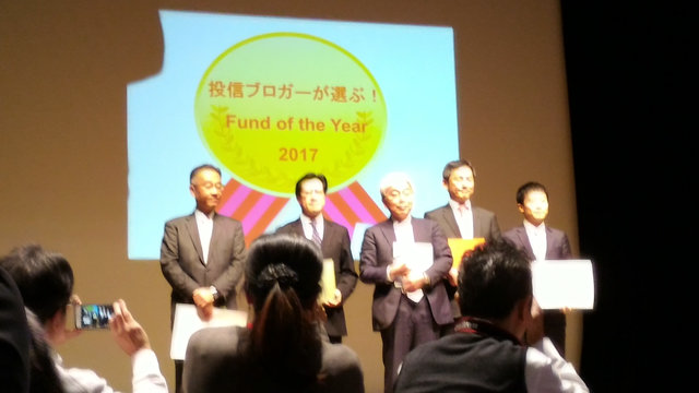 Fund of the Year 2017の表彰風景