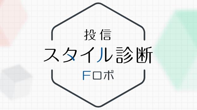 投資信託スタイル診断 Fロボのロゴのイメージ