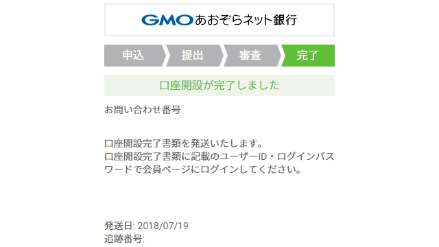 GMOあおぞらネット銀行の口座開設状況のイメージ