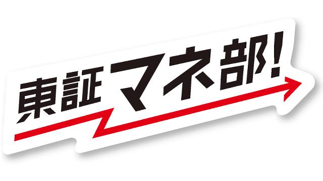 東証マネ部!のロゴのイメージ