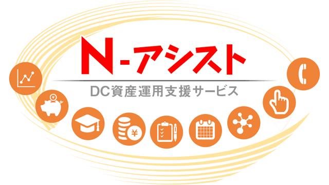 日本生命のN-アシストのロゴ