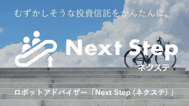 Next Step(ネクステ)のロゴのイメージ