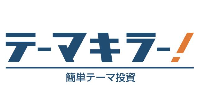 テーマキラー!のロゴのイメージ