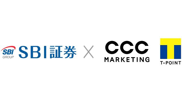 SBI証券とCCCマーケティング(T-POINT)のロゴのイメージ