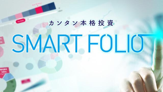 SMART FOLIOのロゴのイメージ