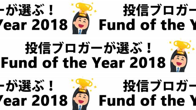 「投信ブロガーが選ぶ! Fund of the Year 2018」のイメージ