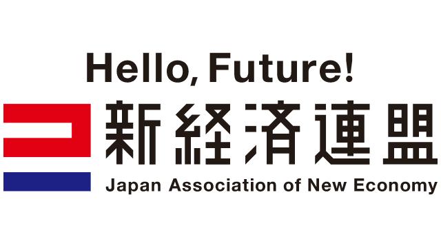 新経済連盟のロゴのイメージ