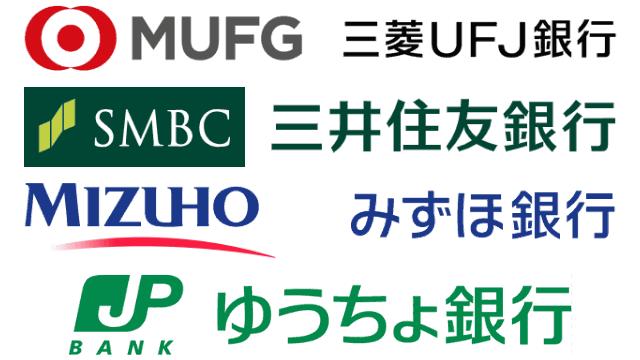 三菱UFJ銀行・三井住友銀行・みずほ銀行・ゆうちょ銀行のロゴのイメージ