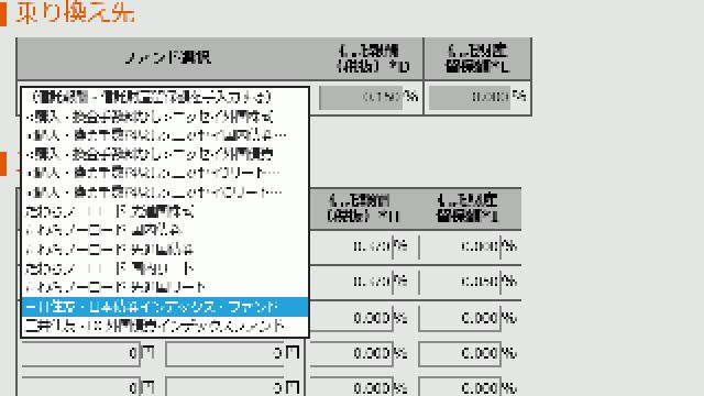 乗り換えコストチェッカーに乗り換え先のファンド(三井住友AM)2本を追加しました