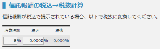 信託報酬の税込→税抜計算